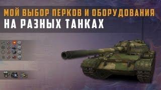 World of Tanks перки экипажа и оборудование на моих танках