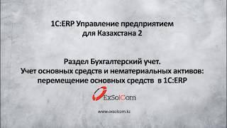 Урок 2. Перемещение основных средств  в 1С:ERP Управление предприятием 2 для Казахстана