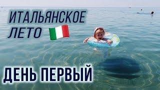 Отдых с детьми на юге Италии. Море на юге Италии. Первый день на отдыхе