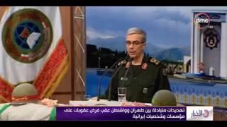 الأخبار - تهديدات متبادلة بين طهران وواشنطن عقب فرض عقوبات على مؤسسات وشخصيات إيرانية