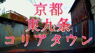 東九条コリアタウン(京都市)前面展望ドライブ Koreatown of Kyoto thumbnail