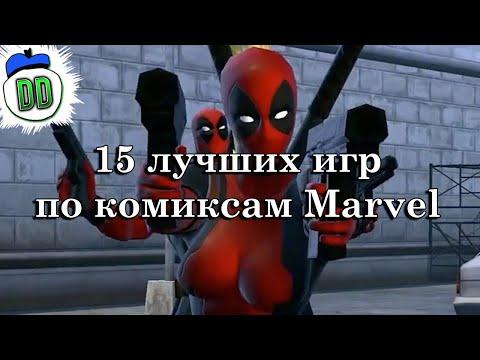 [ТОП] 15 лучших игр по комиксам Marvel