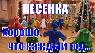 ПЕСЕНКА ''Хорошо, что каждый год к нам приходит новый год...'' СТАРШАЯ ГРУППА