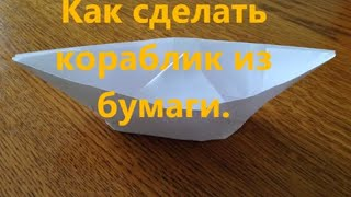 Как сделать кораблик из бумаги(Как сделать кораблик из бумаги своими руками. Подробная инструкция и другие методики сделать лодочку на..., 2015-05-27T07:13:42.000Z)