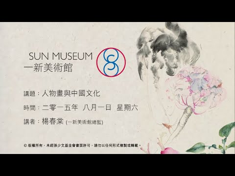 2015.08.01 | 人物畫與中國文化 Figures in Chinese Painting
