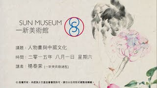 人物畫與中國文化 Figures in Chinese Painting (2015.08.01)