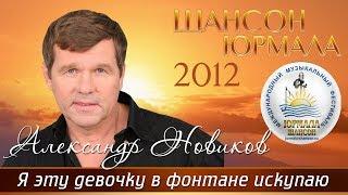 Александр Новиков Я эту девочку в фонтане искупаю Шансон Юрмала 2012