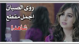 اجمل مقطع لرؤى الصبان 💔 على شيلة كم طاح فالحب مسكين☹💔 شاهد!!