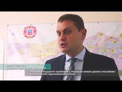 Телеканал АНТЕНА: Бюджетні проблеми у Черкасах залишаються невирішеними