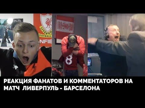 РЕАКЦИЯ ФАНАТОВ И КОММЕНТАТОРОВ НА МАТЧ ЛИВЕРПУЛЬ - БАРСЕЛОНА (4-0)