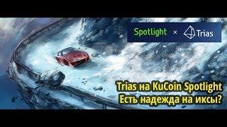 Trias на KuCoin Spotlight Есть надежда на иксы?