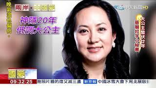 2018.12.16兩岸中國夢/「藏身」華為20年 孟晚舟「接班」華為「有變」?