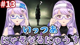 [LIVE] 【ARAYA】#13 見よ!三女の神回避!!【朝ノ光 朝ノ瑠璃】