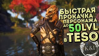 ESO: Быстрая прокачка персонажа до 50 уровня | Гайд