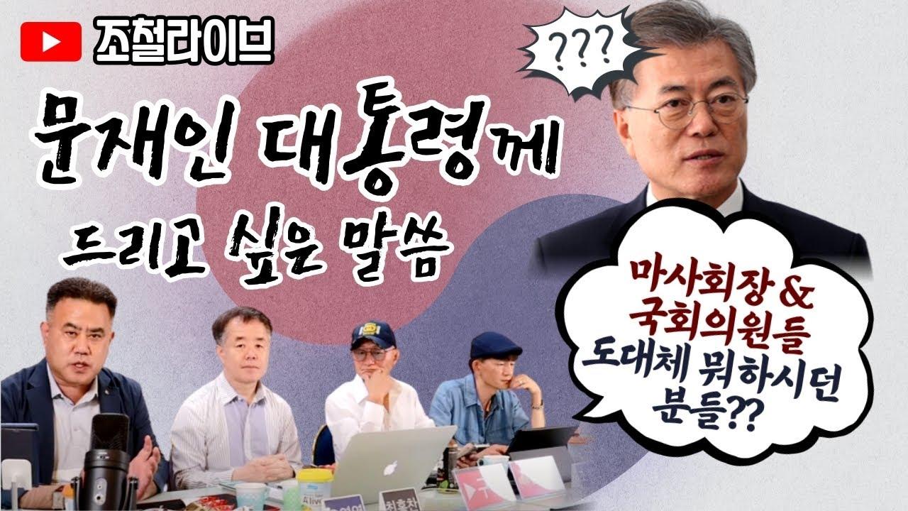 문재인 대통령께 드리고싶은 말씀! 대한민국 마사회장 & 국회의원들...도대체 뭐 하시던 분들입니까?