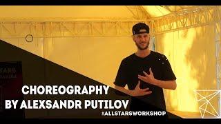 Francis Novotny – Hit N Run Choreography by Александр Путилов All Stars Summer Camp 2018