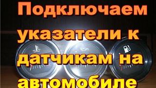 видео Жигули указатель температуры. 19.15.2 Проверка контрольных приборов и их датчиков