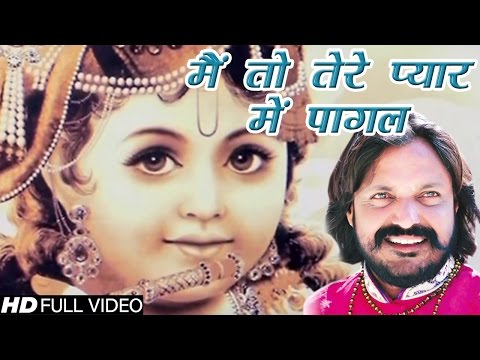 मैं तो तेरे प्यार में पागल Aan Milo Krishna    Pappu Sharma    Top Krishna Bhajan 2016