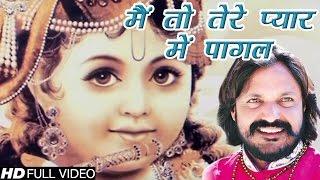 Video मैं तो तेरे प्यार में पागल Aan Milo Krishna || Pappu Sharma || Top Krishna Bhajan 2016 download MP3, 3GP, MP4, WEBM, AVI, FLV Oktober 2018