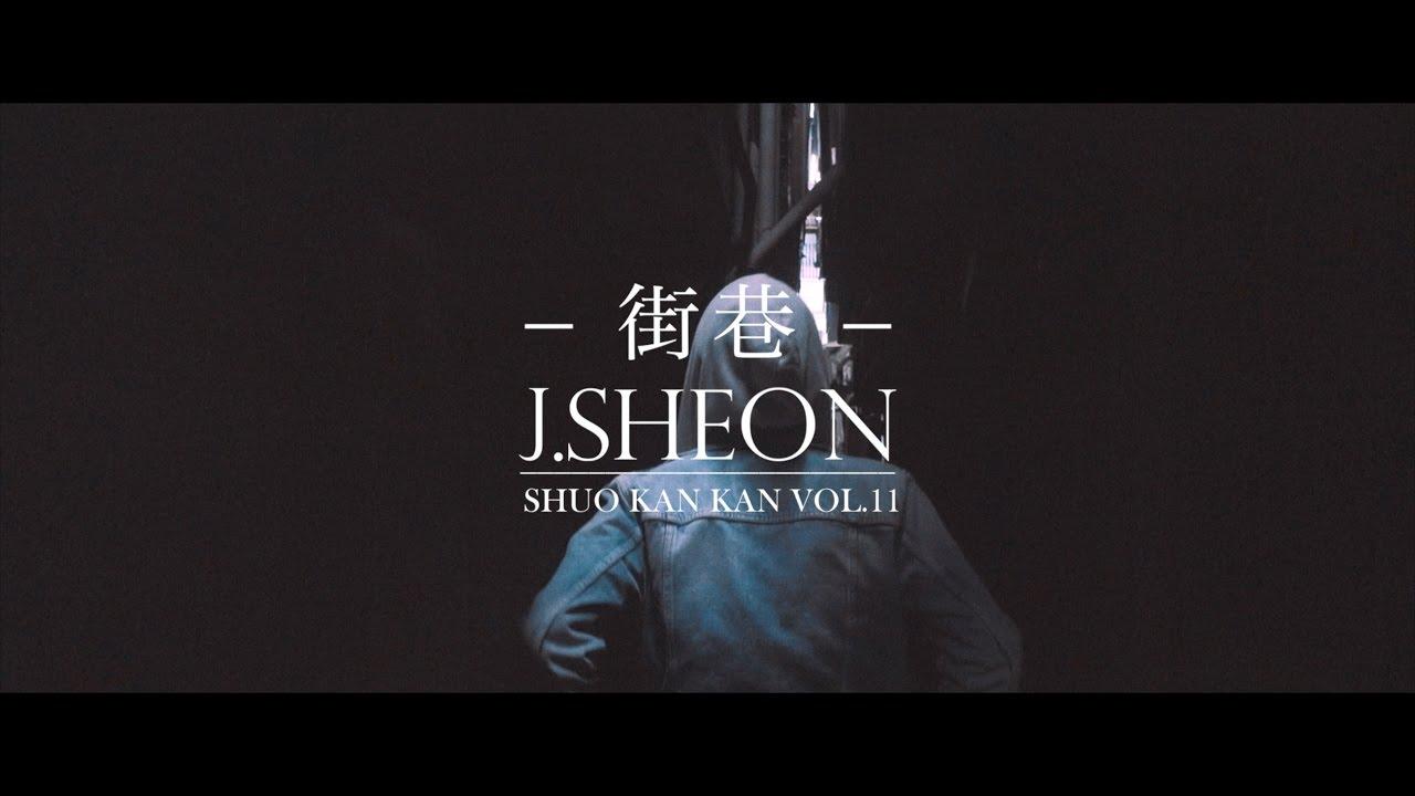 J.Sheon - 街巷 | 說看看 Vol. 11