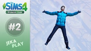 The Sims 4 Времена года   Заболели! - #2