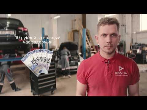 Автосервис Вилгуд