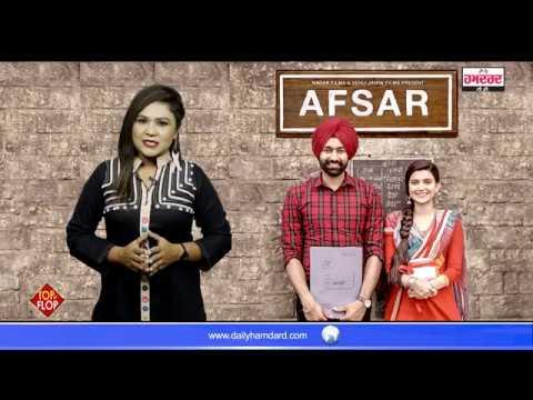 New Punjabi Movie AFSAR | Tarsem Jassar | Nimrat Khaira | Movie Review |First Day First Show