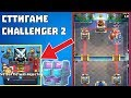 Clash Royale BG/СТИГАМЕ CHALLENGER 2-Скоро Draft Chest Opening HD