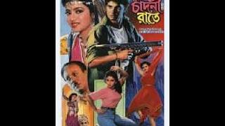 Chadni rate Bangla Movie...Part =1
