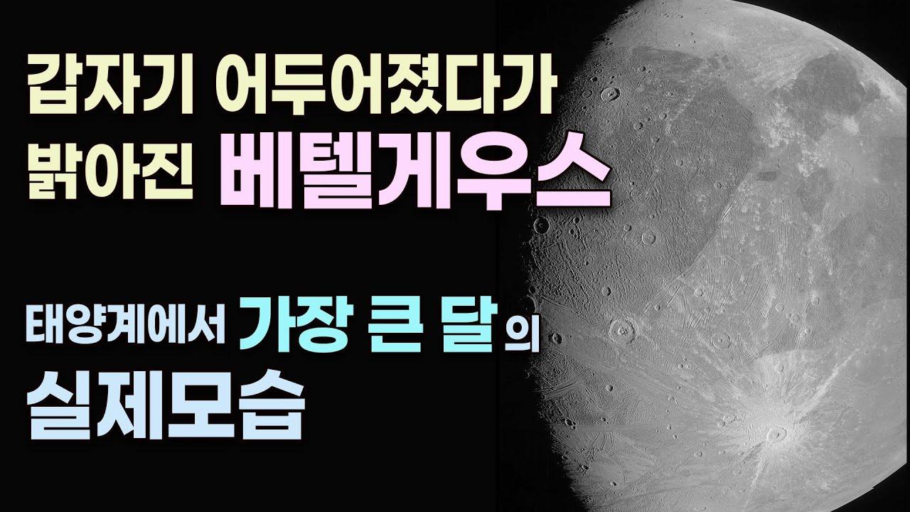 갑자기 어두워졌다가 다시 밝아진 베텔게우스 / 태양계에서 가장 큰 달 '가니메데'의 근접 사진 공개 / 1:2:4:8의 완벽한 균형을 유지하며 궤도를 도는 행성들