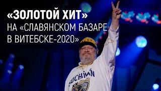 """""""Золотой хит"""" на """"Славянском базаре в Витебске-2020"""""""