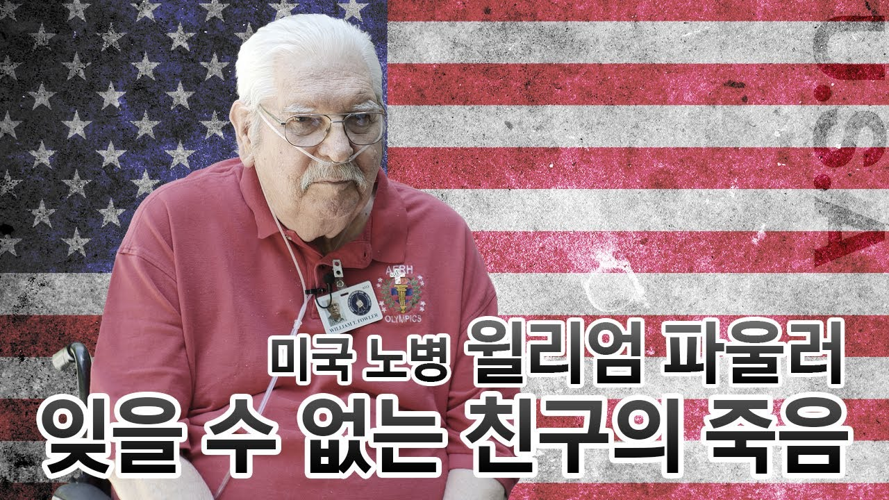 [나의 한국전쟁] 윌리엄 파울러 - 잊을 수 없는 전우의 이름 /미국