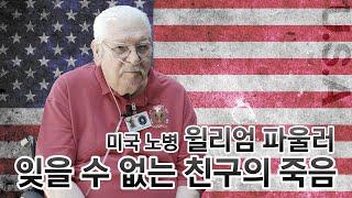 [나의 한국전쟁] 윌리…