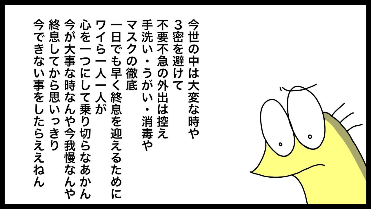 【漫画】テレビ「3密の回避を」ワイ「・・・」