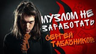 МНЗ #20 - Сергей Табачников (nobody.one) о деньгах, YouTube канале и переезде