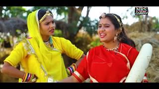 ननंद भोजाई लोकी की लड़ाई भाग 4 nanand bhojai Rajasthani video
