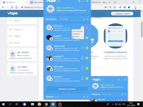 Как заработать на аккаунтах Инстаграм/Вконтакте с помощью ВТопе/Vtope