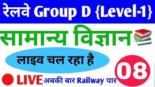 #LIVE CLASS # General Science for railway Group D {LEVEL-1}, NTPC and JE # 08