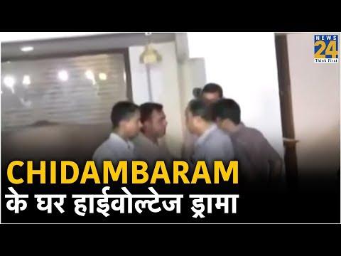 P. Chidambaram के घर हाईवोल्टेज ड्रामा