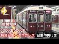 能勢電鉄6000系6002F 梅田駅19時57分発特急日生エクスプレス日生中央行き