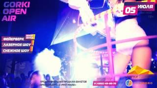 """05.07.2014 - """"Gorki Open Air"""" - Парк отдыха """"Горки"""""""