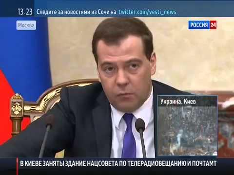 Дмитрий Медведев, Премьер России сравнил Украинскую власть с тряпкой о, которую вытирают ноги
