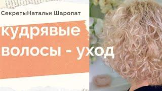 Как ухаживать за кудрявыми волосами Секреты Натальи Шаропат