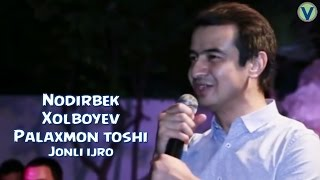 Nodirbek Xolboyev - Palaxmon toshi | Нодирбек Холбоев - Палахмон тоши (jonli ijro) 2016