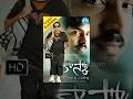 Kasko Telugu Full Movie || Vaibhav, Swetha Basu, Gowri Pandit || Nageswara Reddy || Premji Amaran