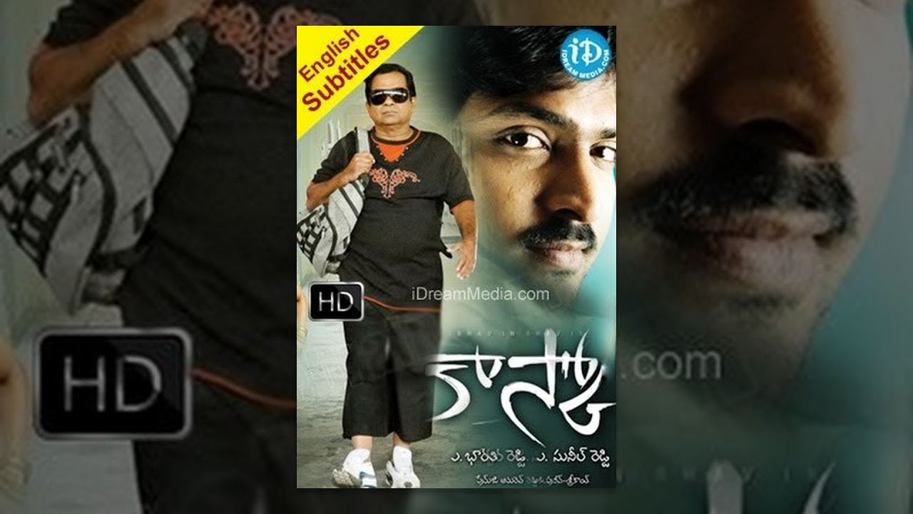 Download Kasko Telugu Full Movie || Vaibhav, Swetha Basu, Gowri Pandit || Nageswara Reddy || Premji Amaran