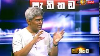 Pathikada Sirasa TV 11th April 2019 Thumbnail