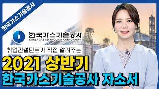 [한국가스기술공사 채용] 2021년 상반기 직원 채용 …