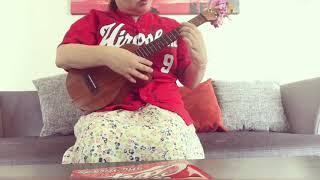 広島カープ 菊池涼介選手の応援歌を ウクレレで弾いてみました。 はじま...