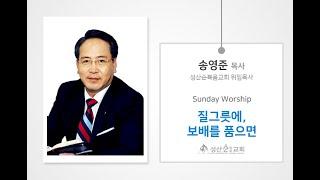 질그룻에, 보배를 품으면 / 송영준 목사 / 성산순복음교회 주일말씀 / 2021-06-13